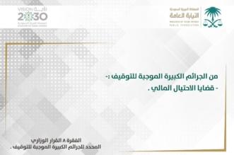النيابة تحذر من حملات الحج الوهمية: احتيال مالي وجريمة كبرى - المواطن