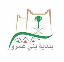 بلدية بني عمرو بعسير تعلن وظائف على بند الأجور - المواطن