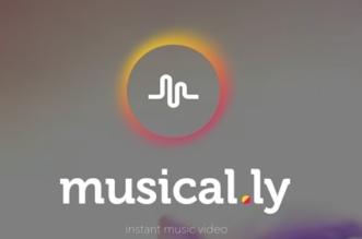 وقف تطبيق Musical.ly نهائيًا - المواطن