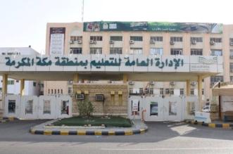 تعليم مكة ينفذ صيانة لـ 74 مشروعاً مدرسياً - المواطن