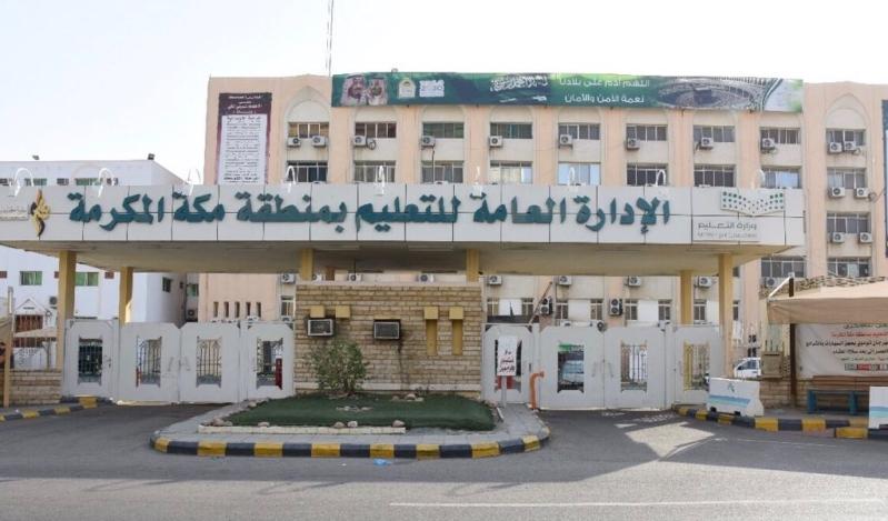 تعرف على خطة تعليم مكة لاستقبال 382 ألف طالب وطالبة