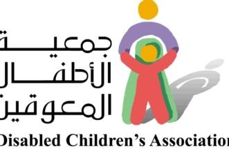 بشروط.. وظائف إدارية وطبية بجمعية الأطفال المعوقين - المواطن