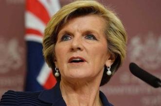 استقالة وزيرة خارجية أستراليا - المواطن