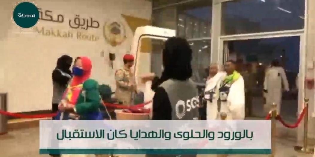 """فيديو جرافيك """"المواطن"""".. استقبال خاص لحجاج إندونيسيا القادمين عبر طريق مكة"""