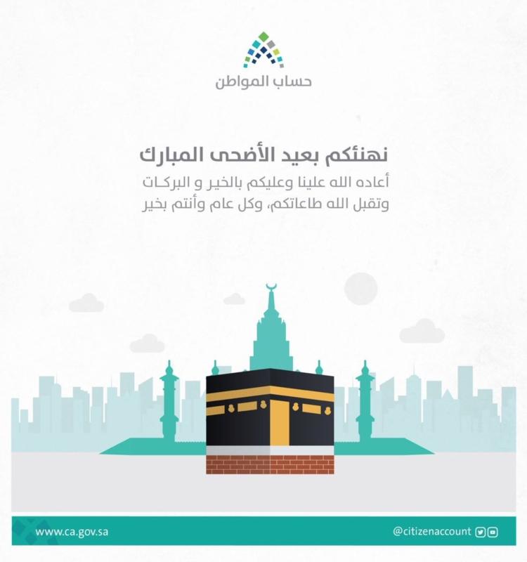 تغريدة وصورة من حساب المواطن بمناسبة عيد الأضحى المبارك - المواطن