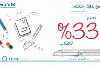 خصم 33 % على رحلات سار بمناسبة العودة للمدارس - المواطن