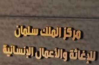 مركز الملك سلمان للإغاثة يسلم كابينة لتحضير الكيماوي لوحدة الأورام بشبوة - المواطن