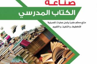 معايير وأنظمة.. ماذا تعرف عنصناعة الكتاب المدرسي في المملكة؟ - المواطن