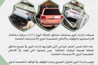 ضبط 1237 مركبة وقف أصحابها في أماكن ذوي الاحتياجات الخاصة - المواطن