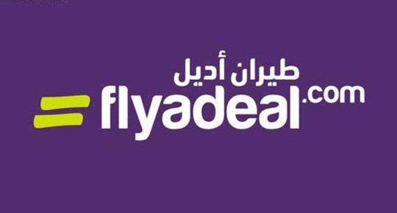 #وظائف شاغرة للجنسين في طيران أديل بالدمام