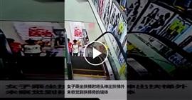 فيديو مروع.. امرأة ورجل يرفضان مساعدة طفلة علقت في سلم كهربائي - المواطن