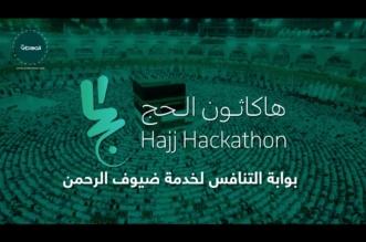 """فيديو جرافيك """"المواطن"""".. آلاف المطورين في خدمة ضيوف الرحمن والجوائز 2 مليون ريال - المواطن"""