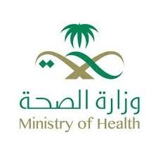 أسماء 1941 مرشحًا لوظائف وزارة الصحة للمطابقة عبر الخدمة المدنية - المواطن