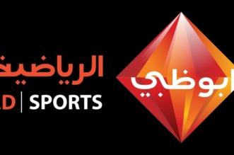 تردد ابو ظبي الرياضية