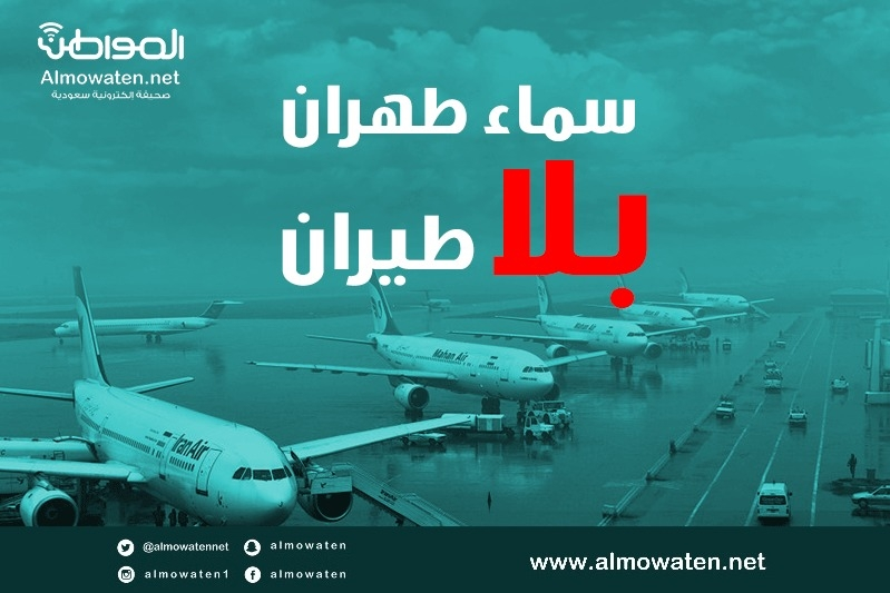 """إنفوجرافيك """"المواطن"""".. سماء طهران بلا طيران"""