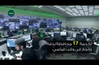 """فيديو جرافيك """"المواطن"""".. خلية بشرية لا تنام في 911 - المواطن"""