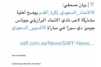 إتحاد القدم يحذف تغريدة نظامية مشاركة جوناس في السوبر - المواطن