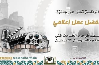 رئاسة الحرمين تخصص جائزة لأفضل عمل إعلامي يبرز دور المملكة الريادي - المواطن