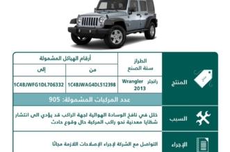 متحدث التجارة يوضح موقف السيارات الخليجية من الاستدعاء - المواطن