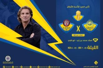 إليك تشكيلة النصر المُدججة بالنجوم لـ مباراة اليوم أمام الجزيرة - المواطن