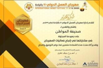"""تكريم """"المواطن"""" والزميلة أمل الغامدي في مهرجان العسل بالباحة - المواطن"""