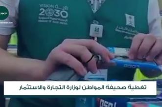 """بالفيديو.. تغطية """"المواطن"""" لجهود وزارة التجارة بالمشاعر المقدسة - المواطن"""