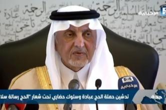 """شاهد بالفيديو رد الفيصل على سؤال """"المواطن"""": جهود المملكة تكذب أقوال الحاقدين والكاذبين عن الحج - المواطن"""