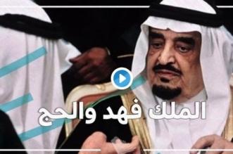 بالفيديو.. كلمة تاريخية للملك فهد عن الحج وخدمة ضيوف الرحمن - المواطن