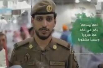 بالفيديو.. رجال الأمن يرحبون بضيوف الرحمن بمختلف لغات العالم - المواطن