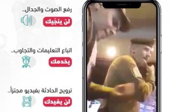 4 دروس من حادثة دق على عمتك - المواطن