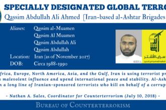 يقيم في إيران.. واشنطن تصنف زعيم سرايا الأشتر البحرينية إرهابياً - المواطن