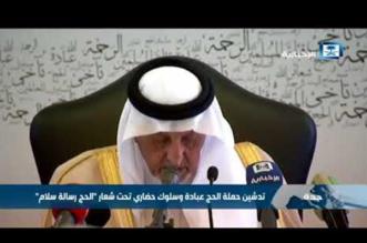 شاهد.. الفيصل: لم يصل أي حاج قطري حتى الآن - المواطن