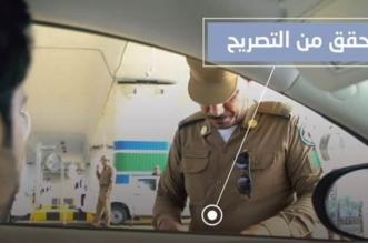لماذا يتوجب على الحاج تقديم تصريح الحج في مداخل مدينة مكة؟ شاهد الفيديو - المواطن