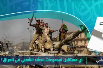 دخول الحشد الشعبي في السياسة يهدد الدولة العراقية - المواطن
