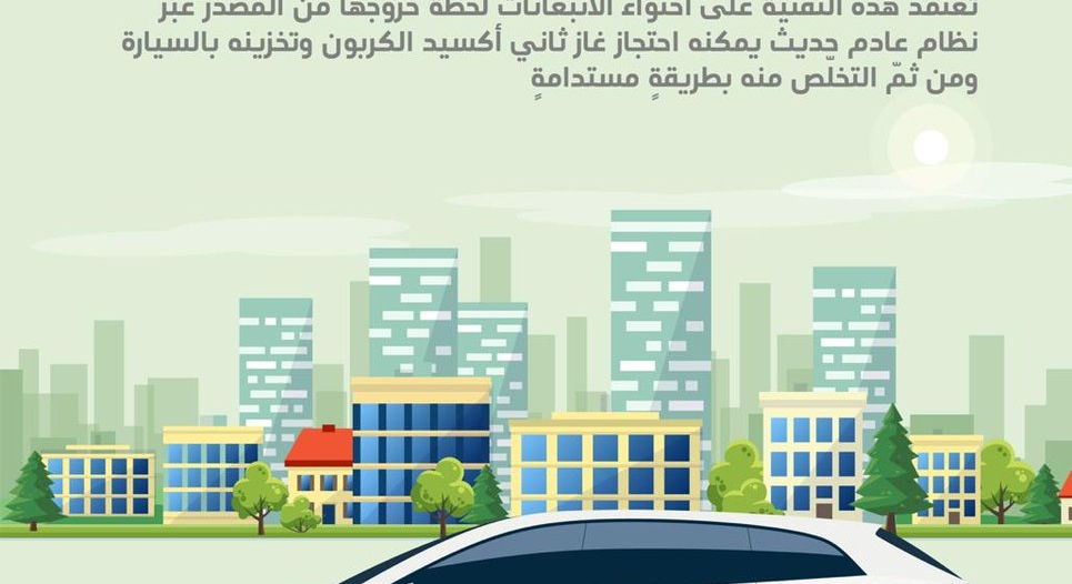 أرامكو تشارك كبرى شركات صناعة السيارات عالميًا في تطوير الوقود