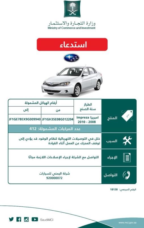 استدعاء 1285 مركبة Subaru موديلات 2004- 2010 بسبب خلل خطير - المواطن