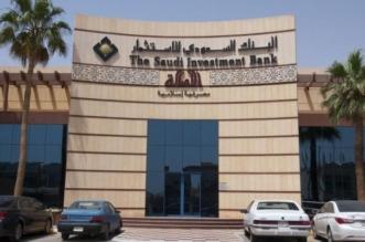 ارتفاع أرباح البنك السعودي للاستثمار 10% إلى 288 مليون ريال - المواطن