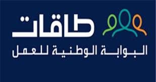 وظائف إدارية للرجال والنساء عبر طاقات - المواطن