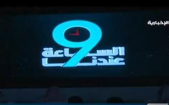 شاهد.. الشريان يكشف عن برنامج التاسعة وموعد أولى حلقاته - المواطن