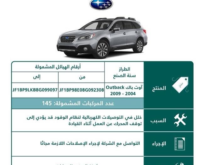 استدعاء 1285 مركبة Subaru موديلات 2004- 2010 بسبب خلل خطير