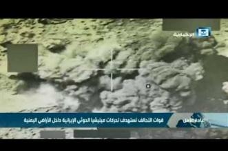 شاهد.. التحالف يستھدف تحركات میلیشیا الحوثي الإرھابیة باليمن - المواطن