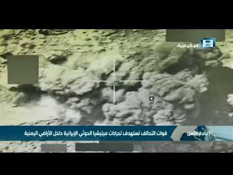 شاهد.. التحالف يستھدف تحركات میلیشیا الحوثي الإرھابیة باليمن