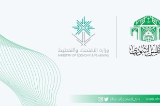 8 مطالب من مجلس الشورى للأرصاد ووزارة الاقتصاد والتخطيط - المواطن