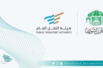 عضو بالشورى يطالب بمراجعة أسعار تذاكر القطارات بين مدن المملكة - المواطن