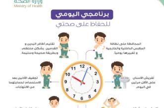 برنامج يومي للطلاب للمحافظة على صحتهم - المواطن