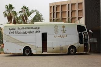 العربة المتنقلة للأحوال تقدم خدماتها لنساء دومة الجندل - المواطن