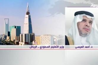 العيسى يُجيب.. كيف كان اليوم الدراسي الأول في المملكة؟ - المواطن
