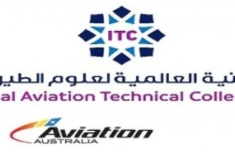 العيسى يدفع بـ 320 متدربًا من الكلية التقنية العالمية لعلوم الطيران - المواطن