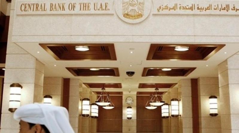 الإمارات المركزي: سحب 75% من خطة تحفيز السيولة لمواجهة كورونا