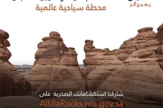 بجوائز.. الهيئة الملكية تطلق عين حجر كمنصة تنافسية لمحافظة العلا - المواطن